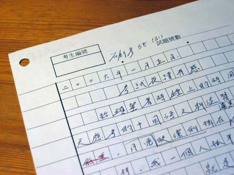 Image of Chinese script on paper