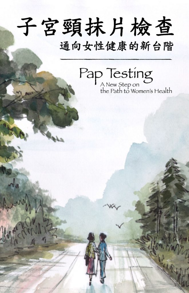 Pap Testing: A New Step on the Path to Womens Health