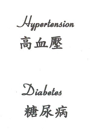 Hypertension and Diabetes written in traditional Chinese characters